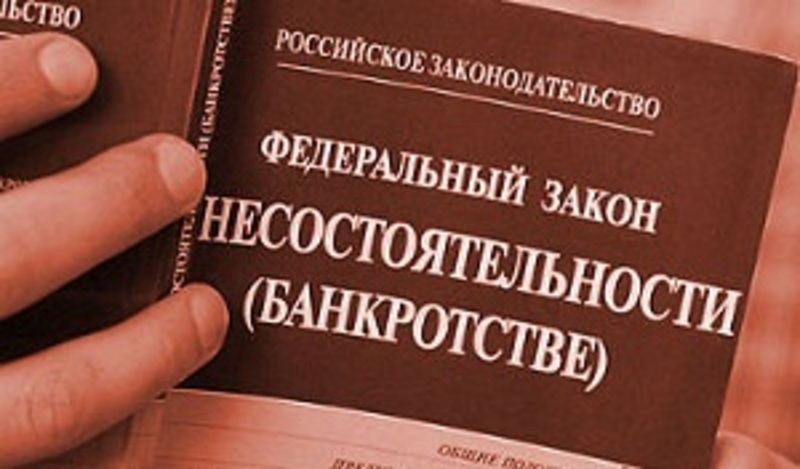 Банкротство организации