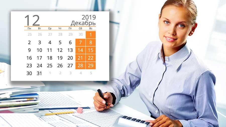 Календарь бухгалтера на декабрь 2019