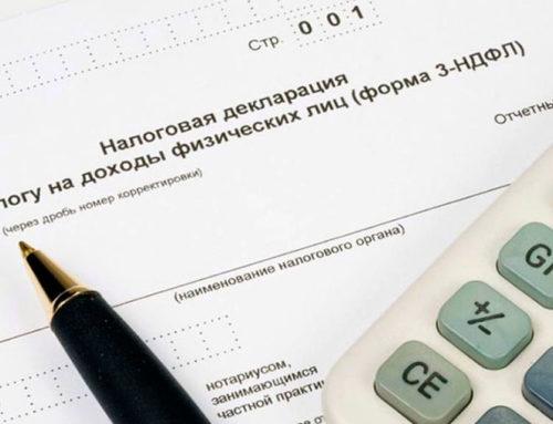 ФНС России подготовила проект новой декларации 3-НДФЛ