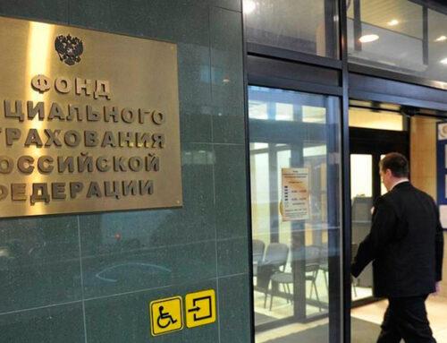 Утверждены новые формы документов применяемых при назначении больничных и иных выплат ФСС России